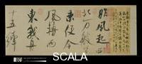 Mi Fu (1052-1107) Poem Written in a Boat on the Wu River, Northern Song dynasty (960-1127), c. 1100